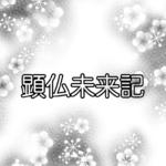 顕仏未来記タイトル